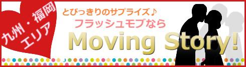福岡・九州のサプライズフラッシュモブならMoving Story!