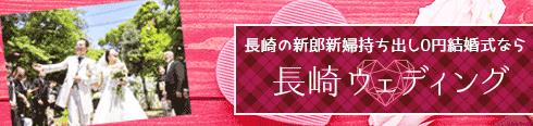 長崎の新郎新婦持ち出し0円結婚式なら長崎ウェディング