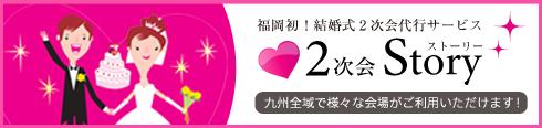 福岡の結婚式2次会幹事代行サービスなら【2次会Story】福岡を中心に九州全域でご対応!