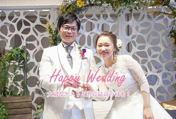 大切なゲストと共に最高の結婚式を!
