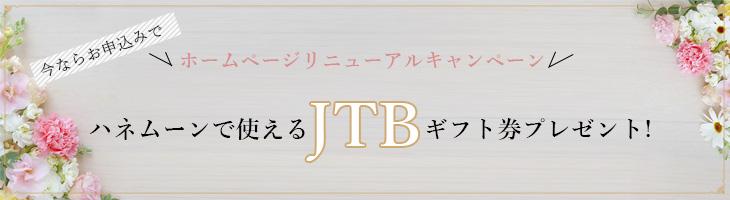 会費制の結婚式 ホームページリニューアルキャンペーン ハネムーンで使えるJTBギフトプレゼント!