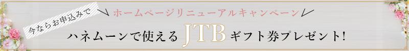 ホームページリニューアルキャンペーン ハネムーンで使えるJTBギフトプレゼント!